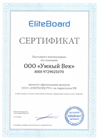 Сертификация от бренда Eliteboard