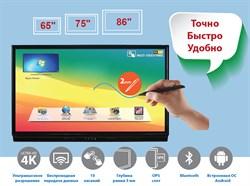 Интерактивный дисплей Eliteboard  LH-65UT10 - фото 17315