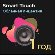 Smart Sound Воспроизведение аудио и управления фоновыми звуками. Подписка на 1 год