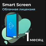 Smart Screen Управление сложным визуальным контентом на большом количестве экранов. Подписка на 1 месяц