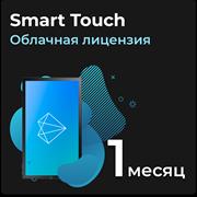 Smart Touch Управление интерактивным контентом, создание и редактирование мультимедийных трансляций. Подписка на 1 месяц
