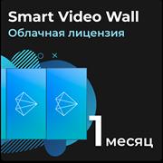 Smart Video Wall Управление визуальным контентом на видеостене. Подписка на 1 месяц