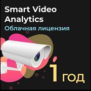 Smart Video Analytics Анализ видеоданных и управление сложным визуальным контентом. Подписка на 1 год