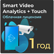 Smart Video Analytics and Touch Анализ видеоданных и управление сложным визуальным и интерактивным контентом. Подписка на 1 год